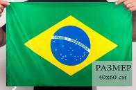 Флаг Бразилии 40x60 см