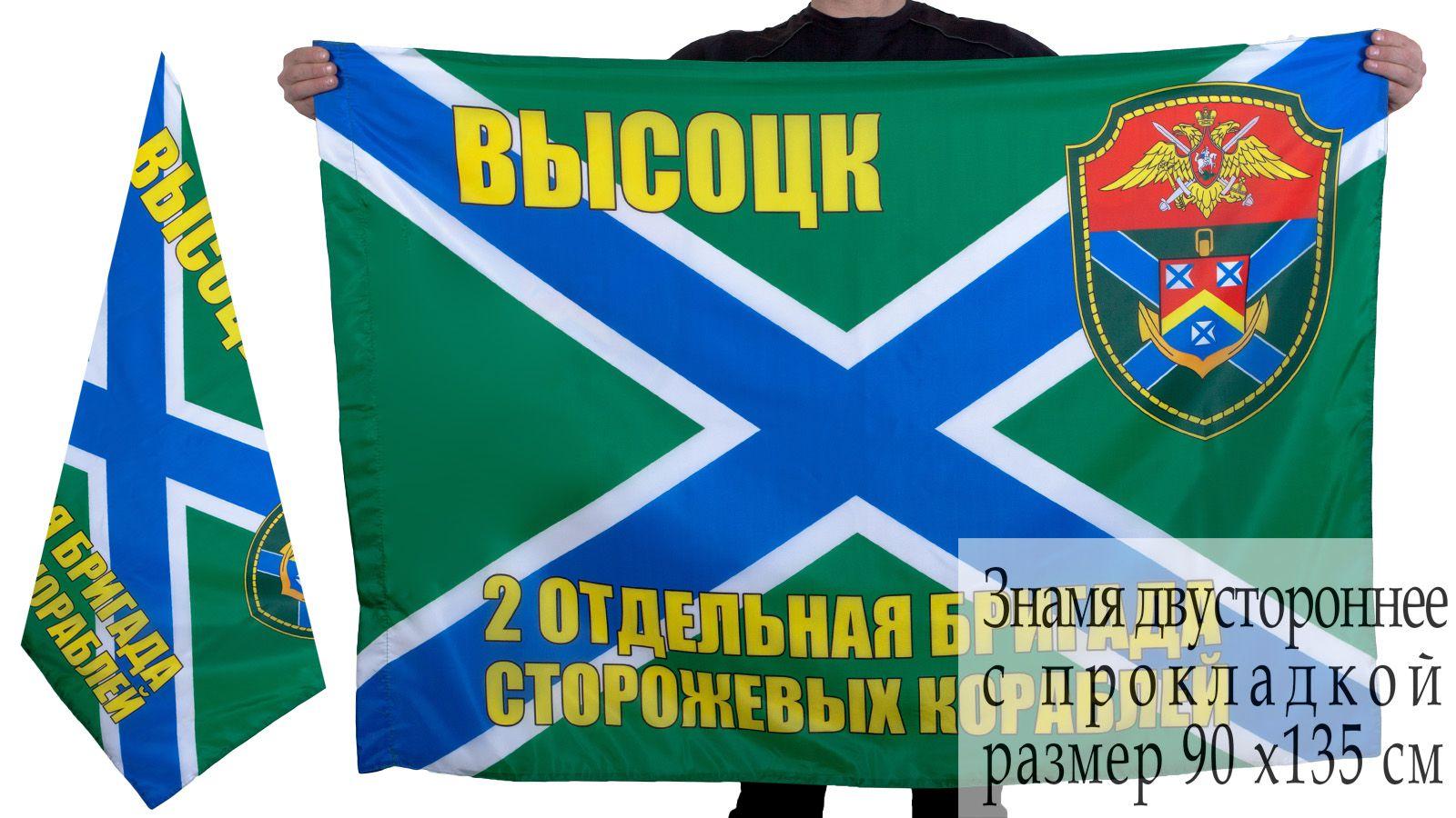Флаг бригады ПСКР Высоцк
