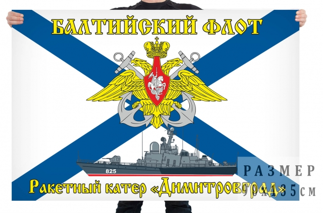"Флаг БРКА ""Дмитровогорад"""