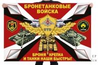 Флаг Бронетанковых войск