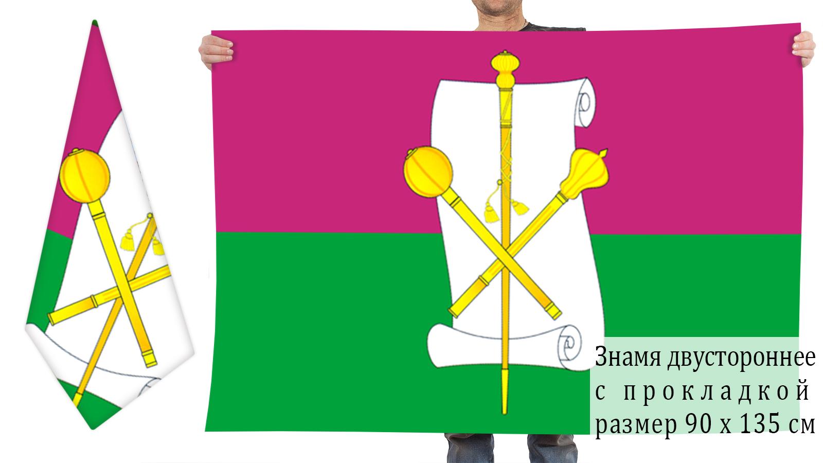 Двусторонний флаг Брюховецкого района