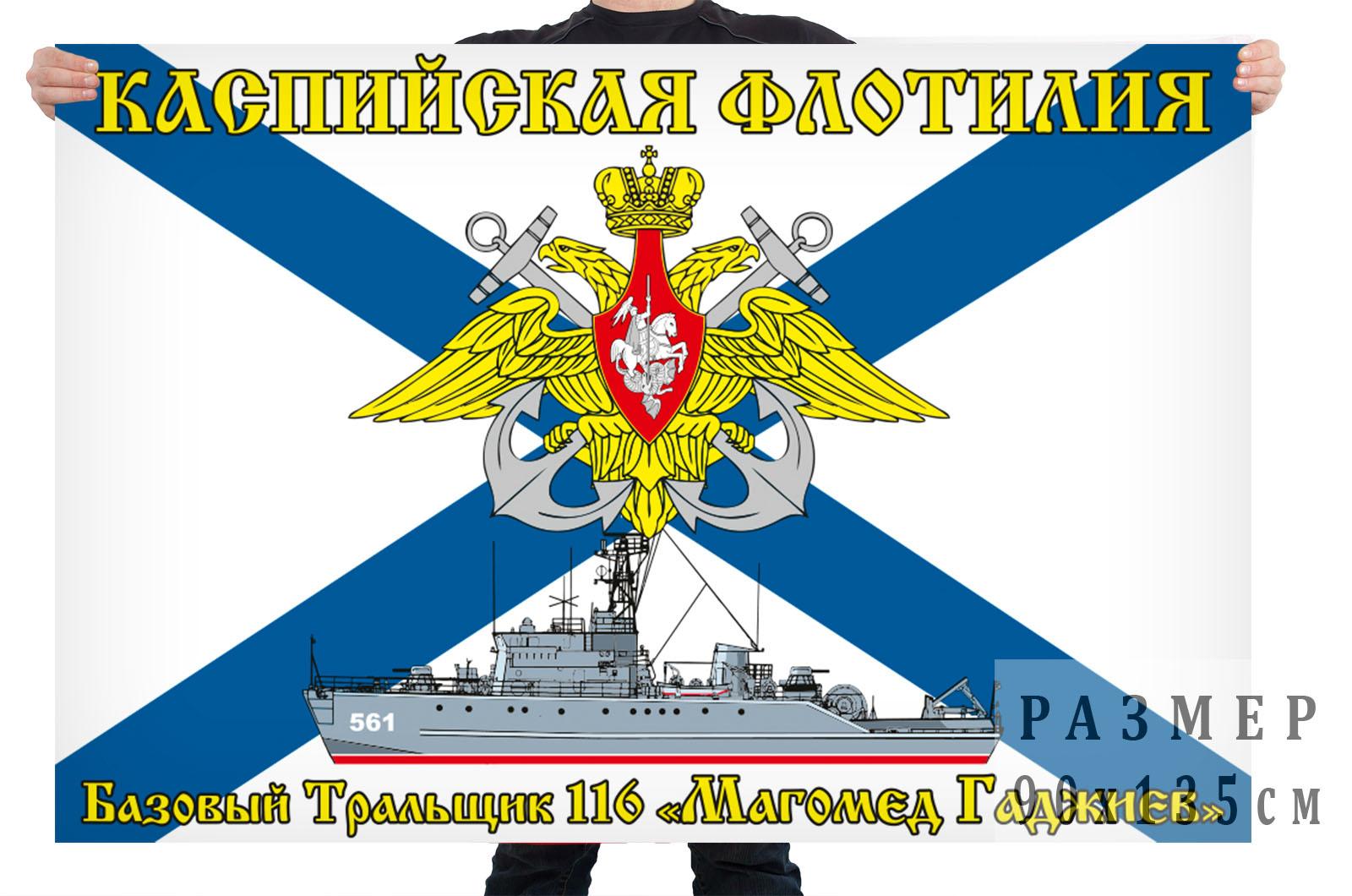 Флаг БТ-116 Магомед Гаджиев