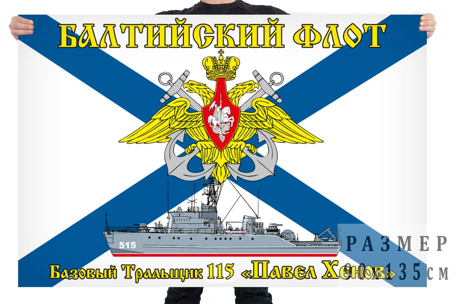 """Флаг БТЩ """"Павел Хенов"""""""