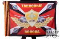 Флаг БТВ Танковые войска