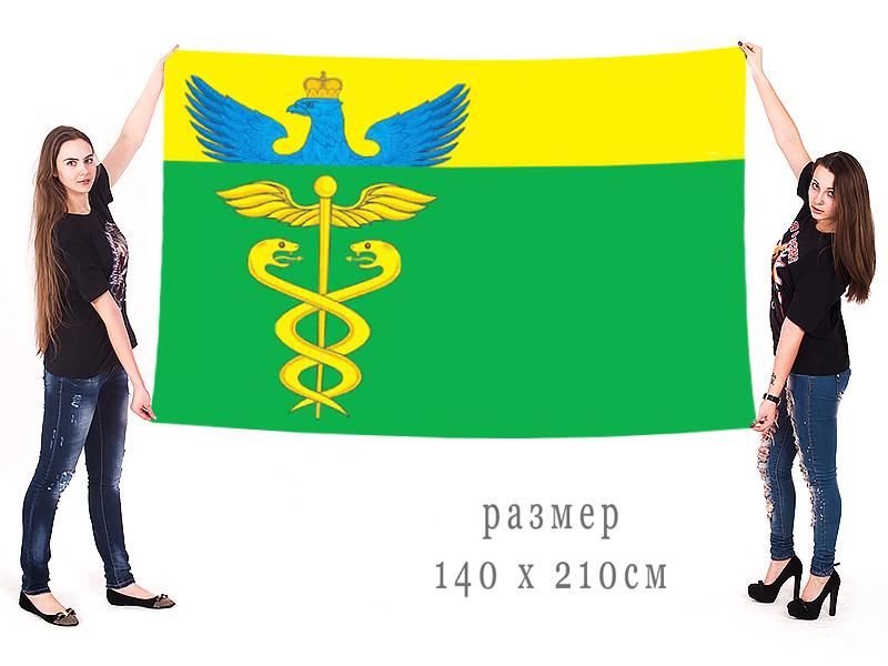 Большой флаг Бутурлиновского муниципального района