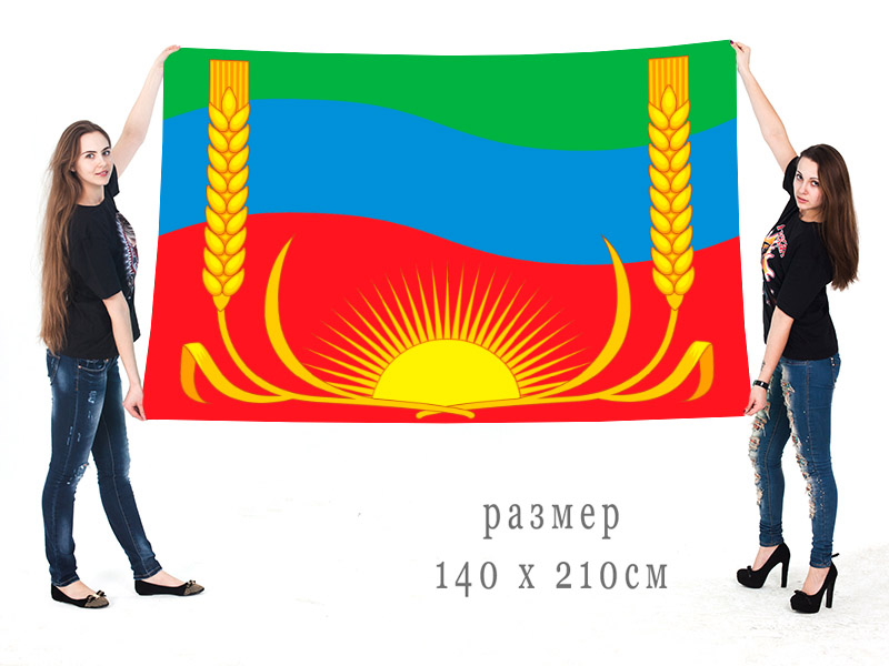 Большой флаг Бутурлинского района