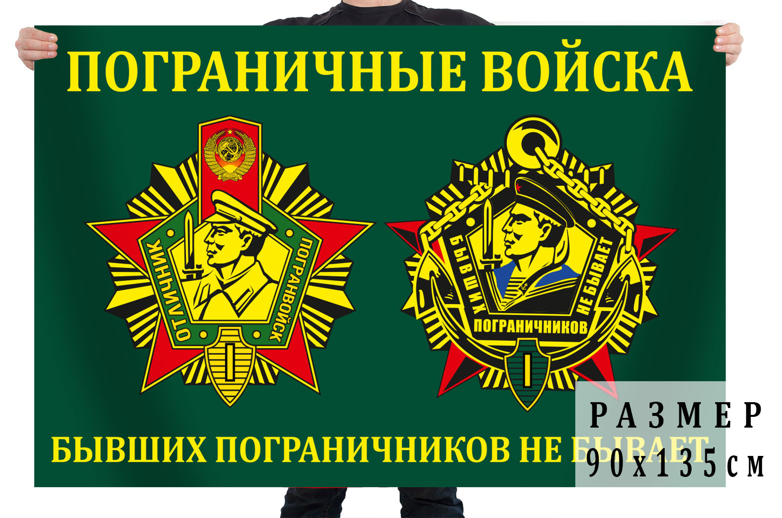 Флаг Бывших пограничников не бывает