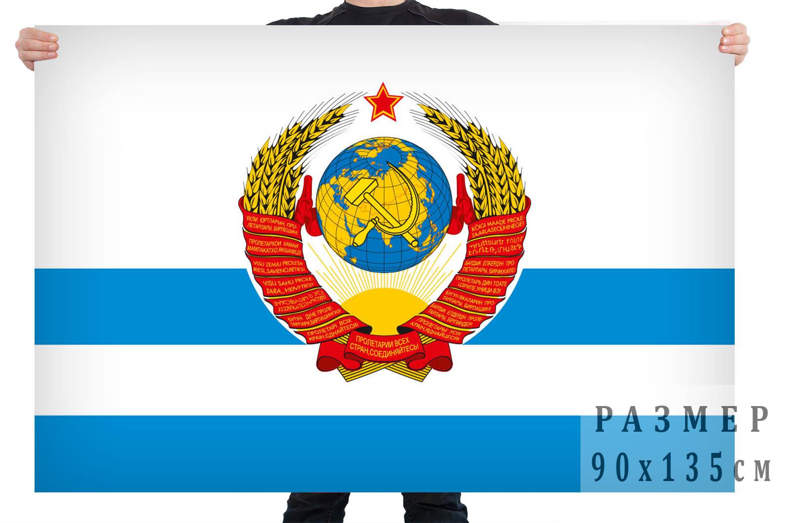 Цветной флаг с гербом Советского Союза
