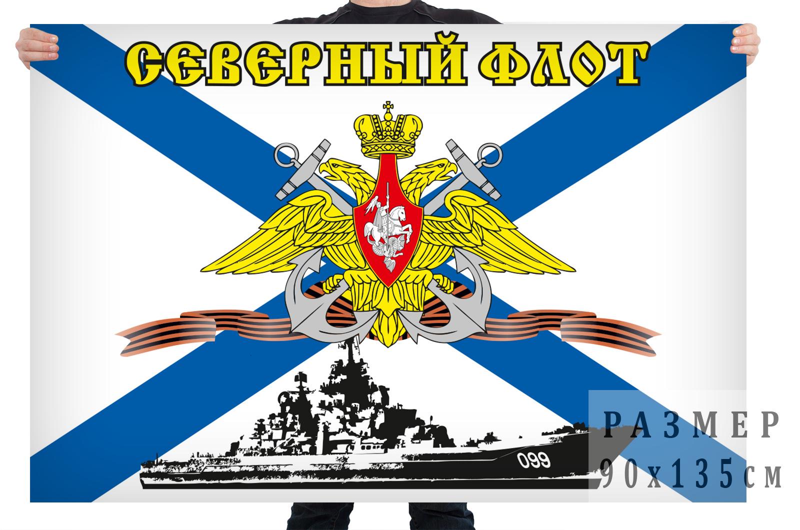 Купить в интернет магазине флаг Северного Флота ВМФ
