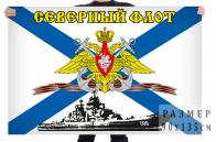 Флаг Северного Флота ВМФ