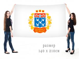 Большой флаг Чебоксар