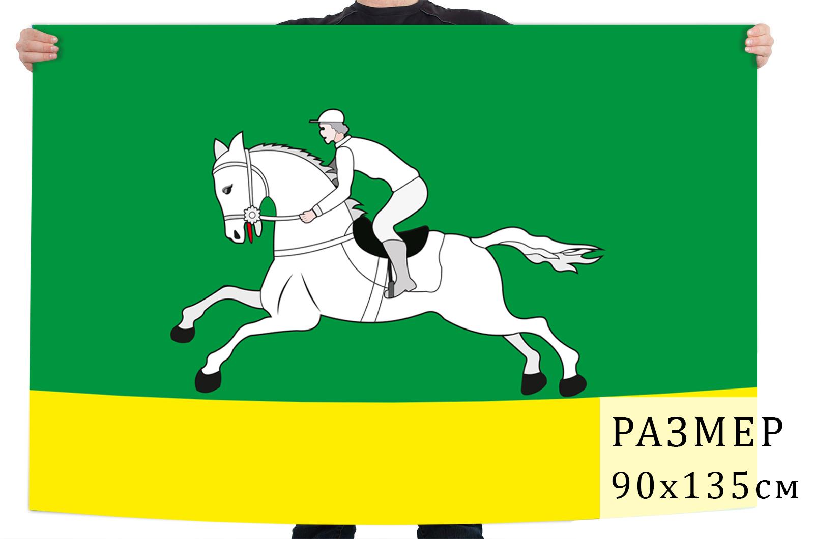 Флаг Черепановского района