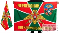 Флаг Черкесского пограничного отряда
