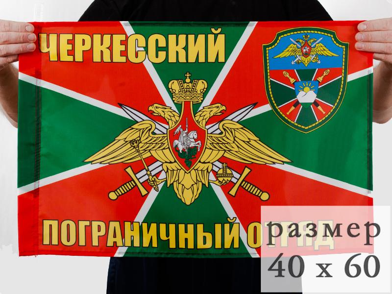 Двухсторонний флаг «Черкесский пограничный отряд»