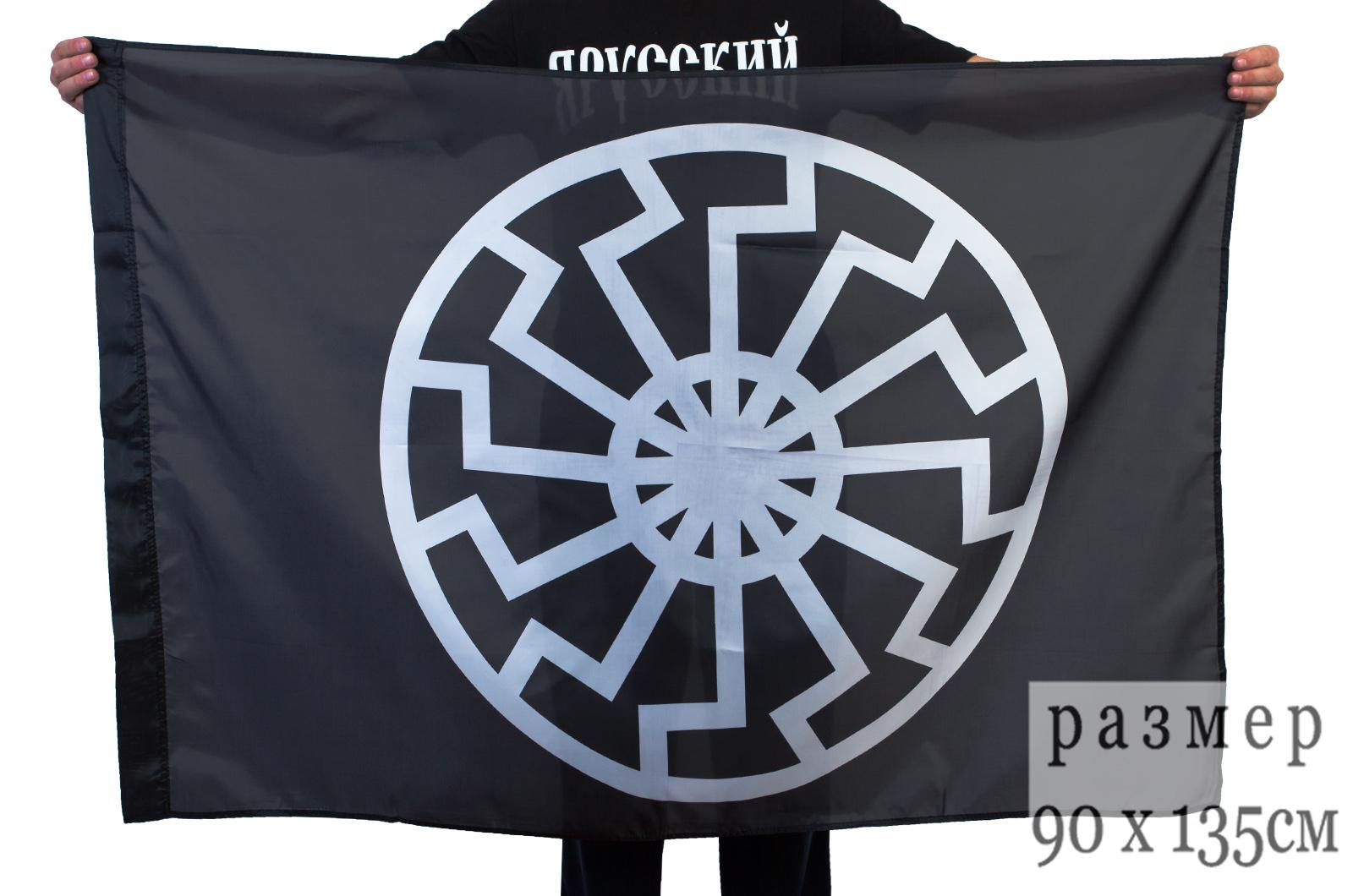 Флаг «Чёрное Солнце»
