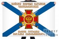 Флаг Черноморских казаков