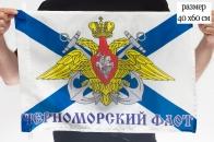 Флаг «Черноморский флот» 40x60 см