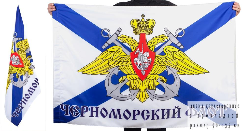 Флаг ЧФ двухсторонний