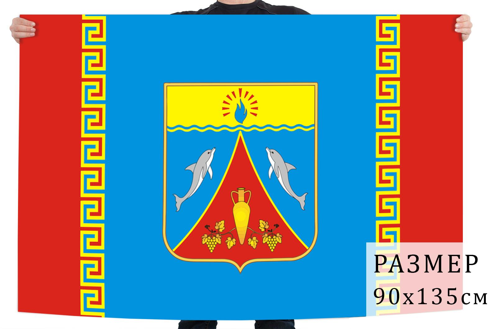 Флаг Черноморского района
