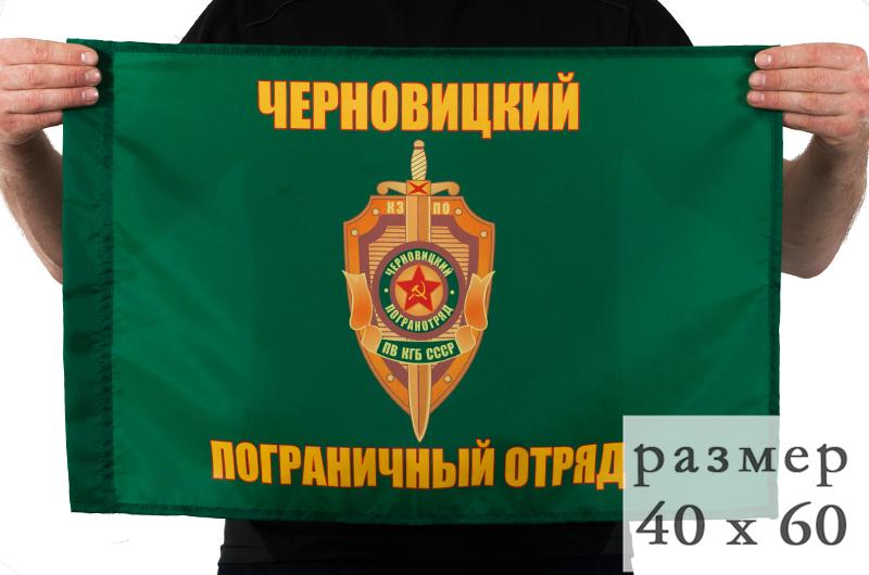 Флаг «Черновицкий пограничный отряд» 40x60 см