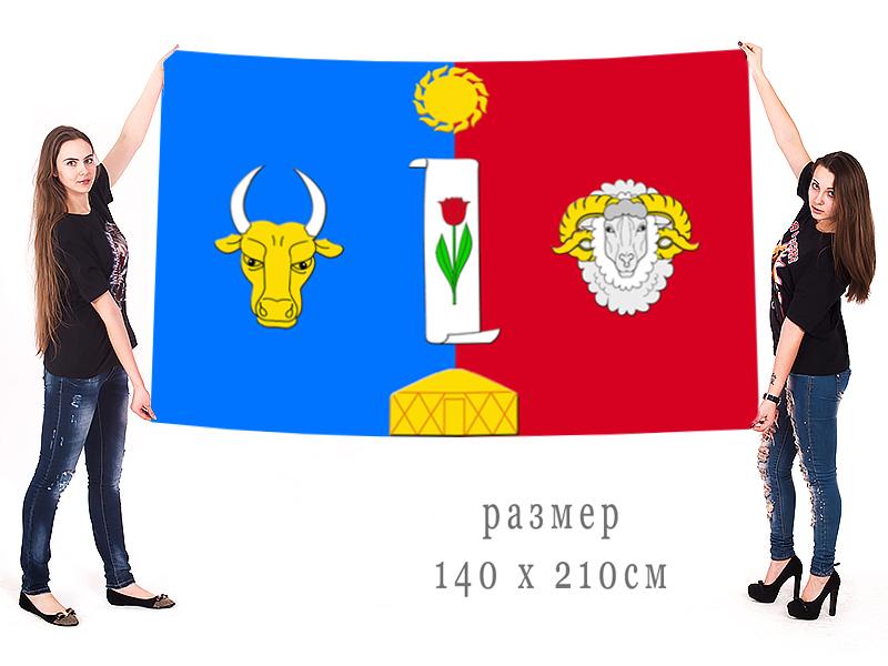 Большой флаг Черноземельского района Республики Калмыкия