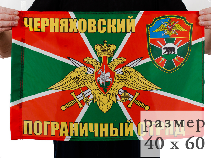 Флаг Черняховский погранотряд 40x60 см
