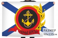 Флаг Чёрные береты
