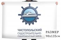 Флаг Чистопольского судостроительно-судоремонтного завода