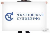 Флаг Чкаловской судоверфи