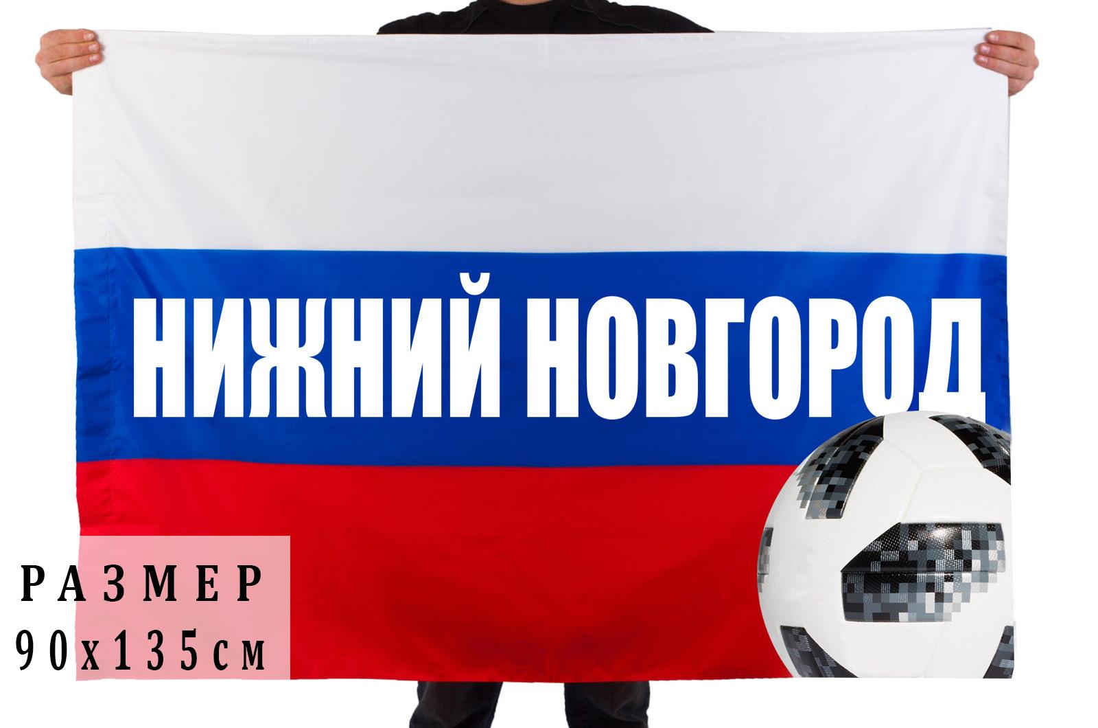 """Флаг """"Нижний Новгород"""""""