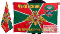 Двухсторонний флаг «Чукотский 110 пограничный отряд»