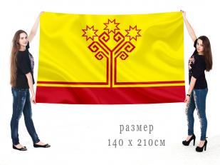 Большой флаг Чувашской Республики