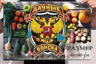 """Флаг """"Дача"""" 40x60 см"""