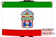 Флаг Дагестанских Огней