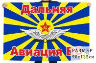 Флаг дальней авиации Вооруженных сил