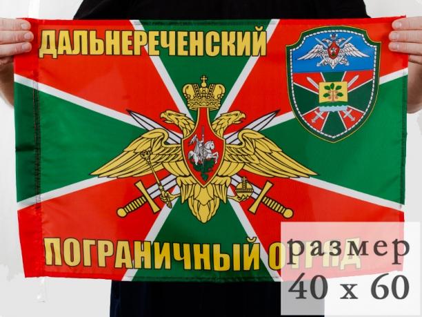 Флаг Дальнереченский погранотряд 40x60 см