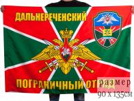 """Флаг """"Дальнереченский (Уссурийский) погранотряд"""""""