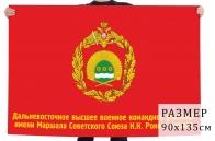 Флаг Дальневосточного высшего военного командного училища