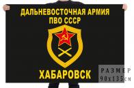 Флаг Дальневосточной армии противовоздушной обороны