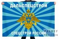 Флаг Дальспецстроя Федерального агентства специального строительства