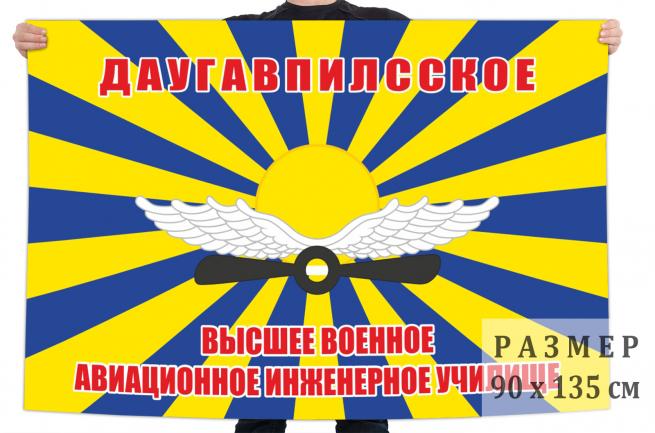 """Флаг """"Даугавпилсское высшее военное авиационное инженерное училище"""""""