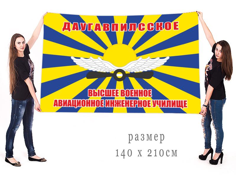 Купить в интернет магазине флаг Даугавпилсского высшего военного авиационного инженерного училища