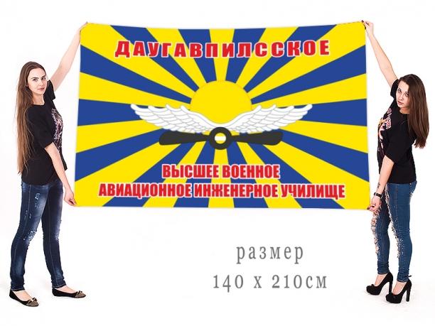 Флаг Даугавпилсского высшего военного авиационного инженерного училища