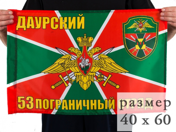 Флаг Даурский погранотряд 40x60 см