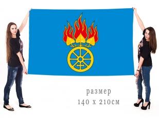 Большой флаг Дегтярска