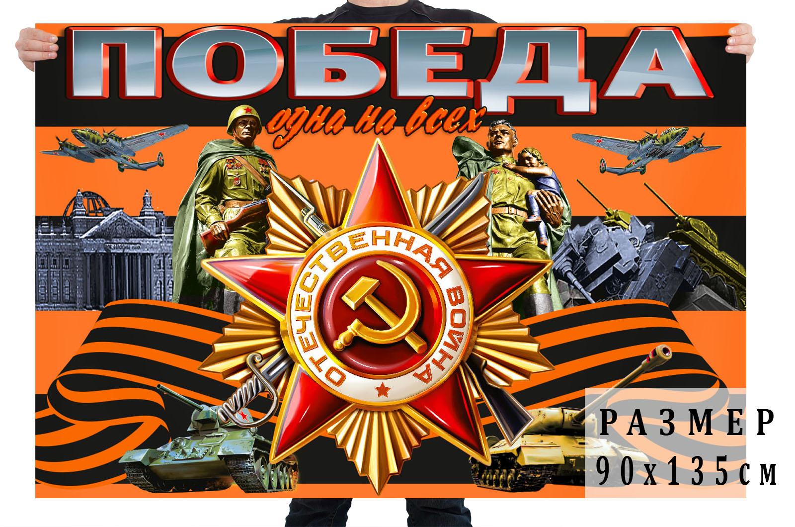 Флаг с символикой Победы к 9 мая в военторге Военпро