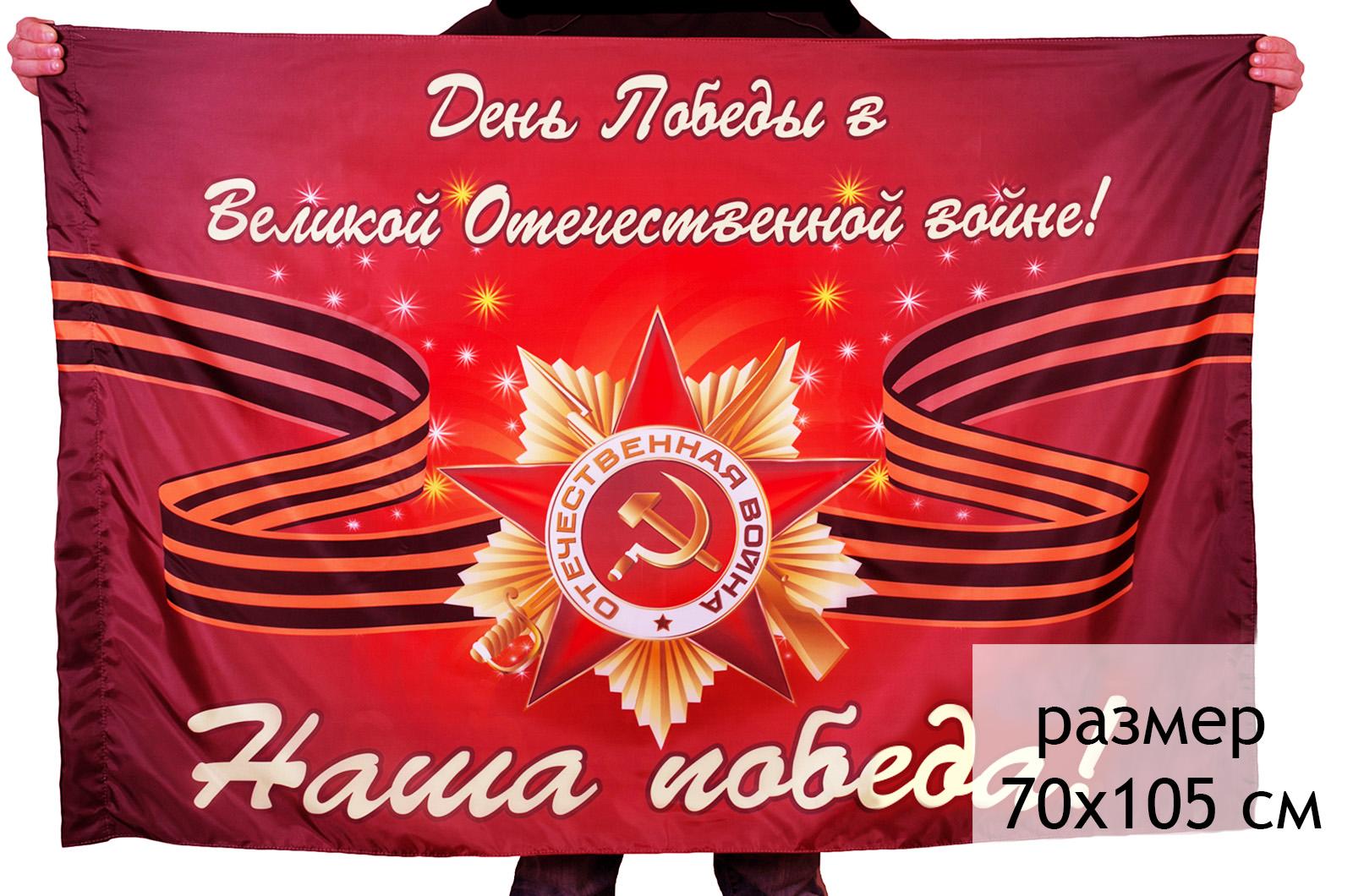 """Флаг """"День Великой Победы"""""""