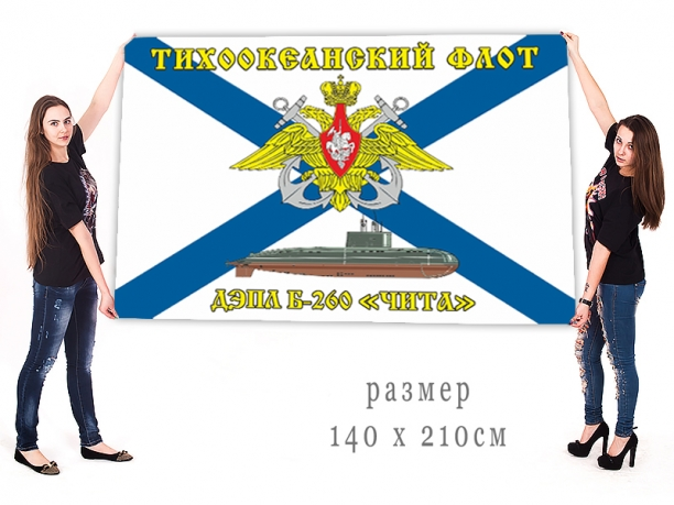Флаг ВМФ ТОФ Б-260 Чита
