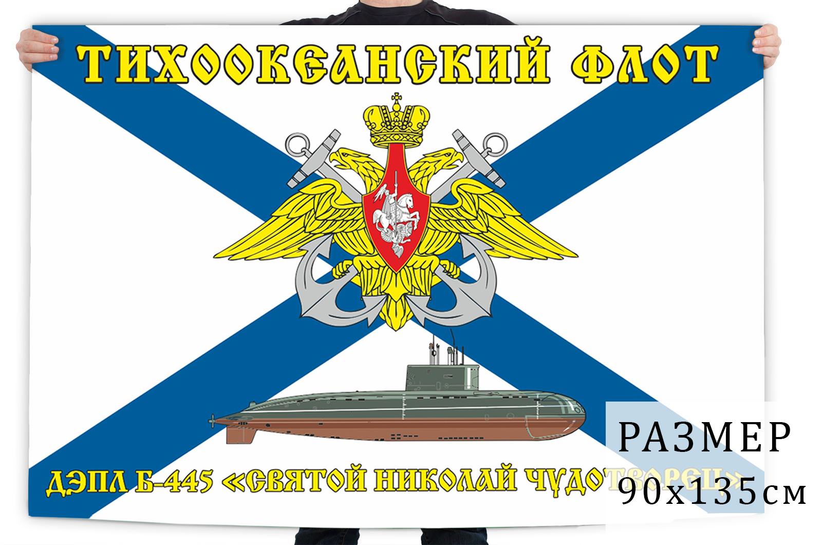 Флаг Б-445 Николай Чудотворец ТОФ
