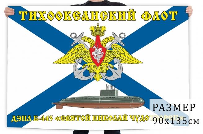 Флаг ВМФ ТОФ ДЭПЛ Б-445 Святой Николай Чудотворец